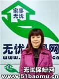 上海闵行住家保姆_做家务:照顾能自理老人保姆