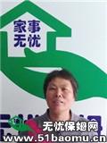 松江大学城住家保姆:不住家保姆