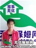 松江新城住家保姆:月嫂:育儿嫂