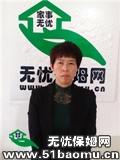 郑东新区兴荣街住家保姆:不住家保姆:月嫂