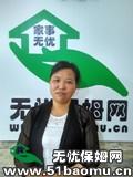 广州广州周边住家保姆_做家务:全职带孩子:公司做饭保姆
