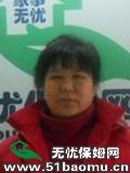 北京立水桥住家保姆_50个月经验做家务:辅助带孩子:照顾能自理老人保姆