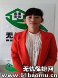 郑东新区兴荣街住家保姆:小时工