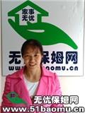 重庆南岸周边住家保姆:不住家保姆_做家务:辅助带孩子保姆