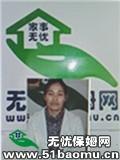北京海淀苏州街住家保姆:月嫂:育儿嫂_全职带孩子保姆