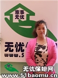 松江新城住家保姆:小时工