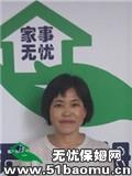 松江新城住家保姆:育儿嫂