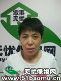 成华龙潭月嫂:育儿嫂