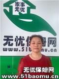 北京丰台六里桥住家保姆_做家务:照顾能自理老人:照顾半自理老人保姆