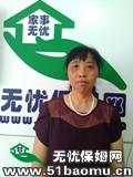 北京丰台马家堡住家保姆_做家务:辅助带孩子:照顾能自理老人保姆