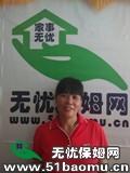 北京朝阳住家保姆:育儿嫂_72个月经验做家务:辅助带孩子:全职带孩子保姆