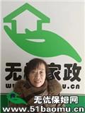 北京西城西直门住家保姆_做家务:照顾能自理老人保姆