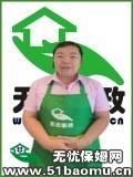 北京房山良乡住家保姆_做家务:照顾能自理老人:照顾半自理老人:公司做饭保姆