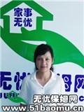 上海嘉定住家保姆:育儿嫂_做家务:辅助带孩子:全职带孩子保姆
