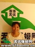 城阳周边月嫂:育儿嫂