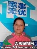 北京丰台住家保姆:育儿嫂_48个月经验做家务:全职带孩子保姆