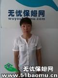 北京平房不住家保姆_36个月经验做家务:辅助带孩子保姆