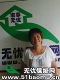 北京昌平县城不住家保姆_做家务:照顾能自理老人保姆