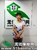 上海杨浦控江路住家保姆_做家务:照顾能自理老人保姆