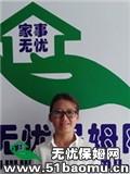 松江大学城住家保姆:月嫂:育儿嫂