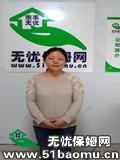 河南省舞钢市尹集住家保姆
