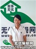 浦东张江育儿嫂