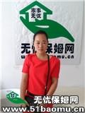 郑东新区兴荣街不住家保姆:育儿嫂