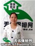 郑州郑东新区兴荣街住家保姆:月嫂_做家务:全职带孩子保姆