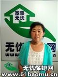 北京丰台住家保姆_做家务:照顾能自理老人保姆