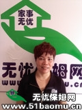 武昌周边月嫂:育儿嫂
