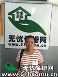 北京海淀苏州街不住家保姆:小时工_做家务:辅助带孩子保姆