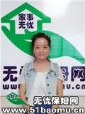 汉阳钟家村住家保姆:月嫂:育儿嫂
