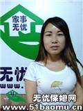 北京丰台西客站住家保姆_做家务:照顾能自理老人:照顾半自理老人保姆
