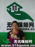 北京丰台西客站住家保姆_做家务:照顾能自理老人保姆