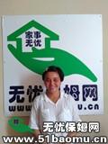 城阳农业大学不住家保姆:月嫂