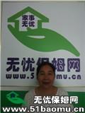 北京通州果园不住家保姆_做家务:辅助带孩子保姆