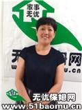 郑东新区兴荣街不住家保姆