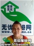 重庆南岸周边不住家保姆_做家务保姆