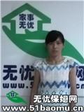 上海黄浦西藏南路住家保姆:不住家保姆:小时工_做家务:辅助带孩子保姆