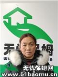 北京 立水桥住家保姆_做家务:辅助带孩子:照顾能自理老人:照顾半自理老人:照顾病人保姆