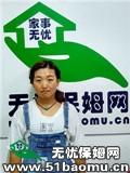 北京朝阳住家保姆_做家务:辅助带孩子:照顾能自理老人保姆