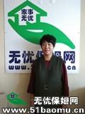 城阳惜福镇月嫂:育儿嫂