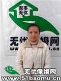 河南省舞钢市八台住家保姆:月嫂:育儿嫂:小时工
