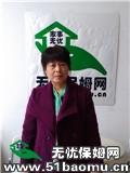 河南省舞钢市八台住家保姆