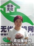 郑东新区月嫂:育儿嫂