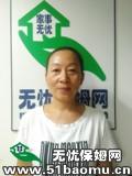 温江涌泉小时工