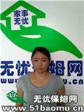 上海普陀万里城住家保姆_做家务:辅助带孩子:照顾半自理老人保姆