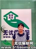 上海徐汇万体馆不住家保姆:小时工_做家务保姆