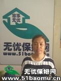 北京西城西直门住家保姆_做家务:辅助带孩子:照顾能自理老人:照顾半自理老人保姆