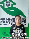 北京丰台六里桥不住家保姆_做家务:公司做饭保姆